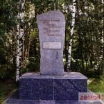 Знак-памятник 354-й с.д. При въезде в город (неподалеку от знака «Рубеж 1941»). Установлен в 1991 г. Привезен ветеранами дивизии из Пензы