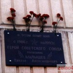 Памятная доска на доме, где жил Герой Советского Союза полковник В.А. Малышев