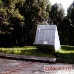 Знак «Рубеж 1941». При въезде в город, напротив памятника-монумента. Установлен в декабре 1981 г.