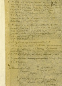 и наступлении в 10:00 07.12.1941 г. с целью овладеть Александровкой и Андреевкой